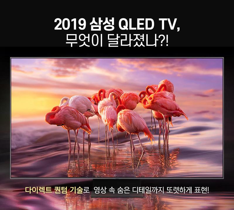 2019  삼성 QLED TV, 무엇이 달라졌나?!