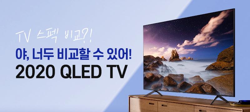 TV 스펙 비교?! 야, 너두 비교할 수 있어! 2020 QLED TV!