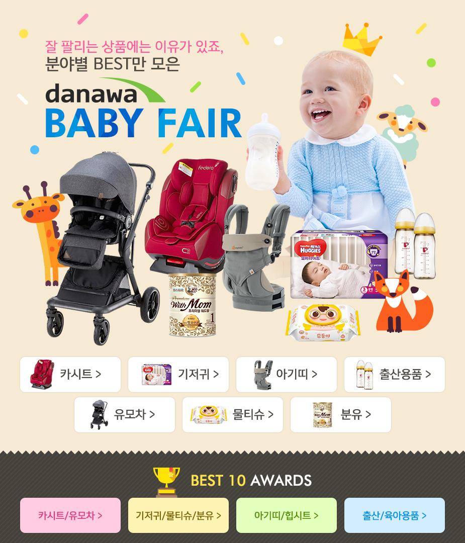 잘 팔리는 상품에는 이유가 있죠, 분야별 BEST만 모은 DANAWA BABY FAIR