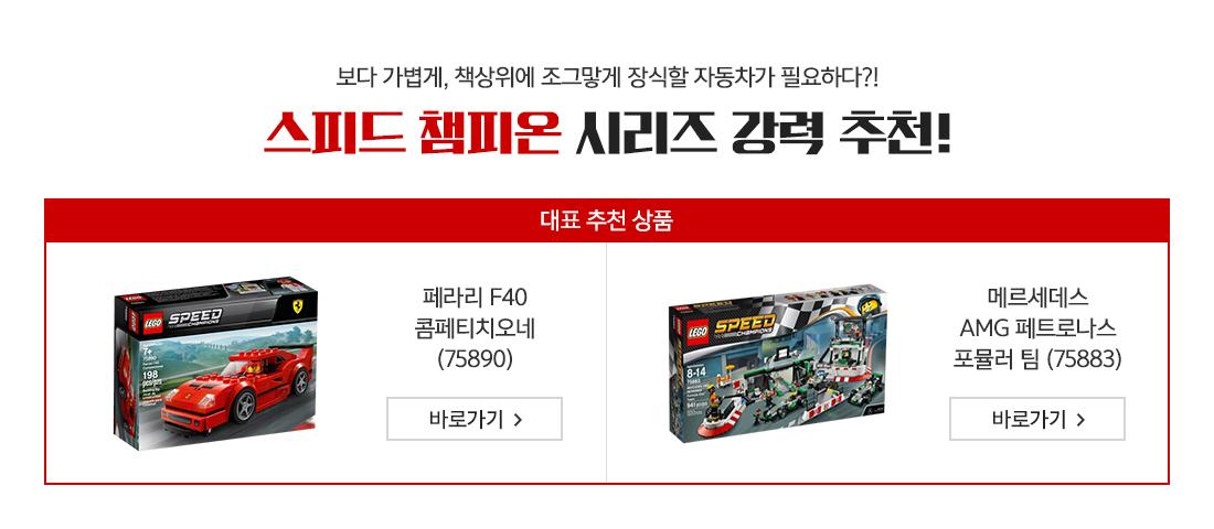 스피드 챔피온 시리즈 강력 추천!