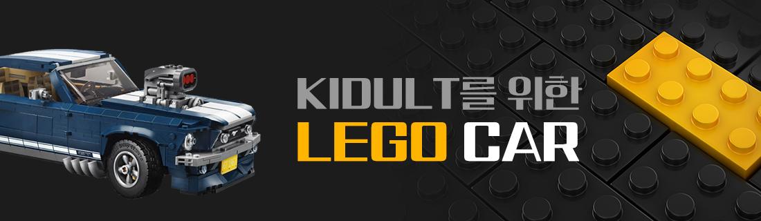 KIDULT를 위한 LEGO CAR