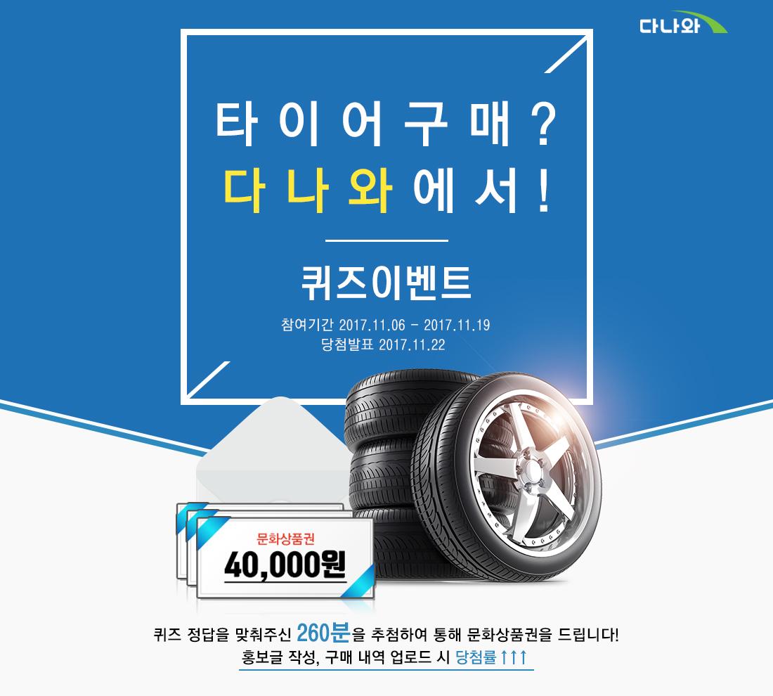 타이어 구매 캐시백 이벤트