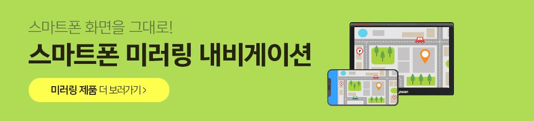 스마트폰 미러링 내비게이션