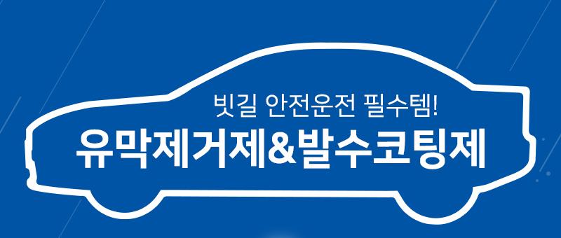 빗길 안전운전 필수템! 유막제거제&발수코팅제