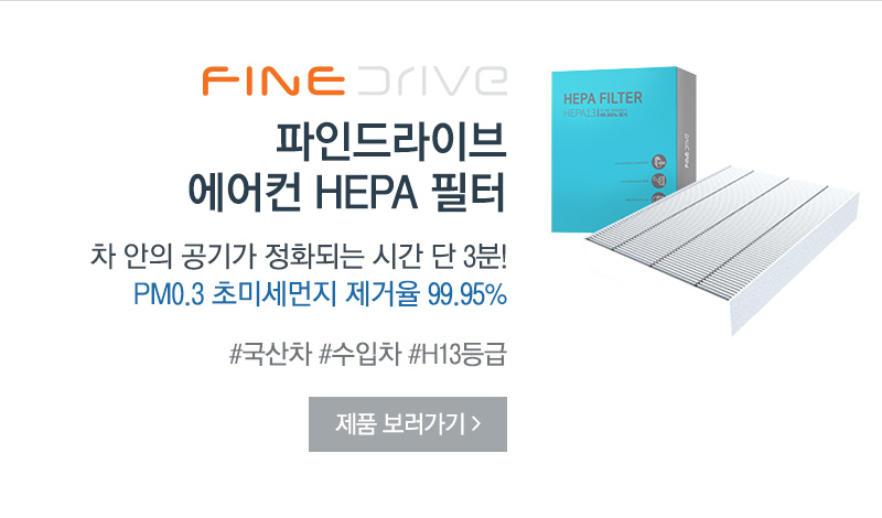 파인드라이브 에어컨 HEPA 필터