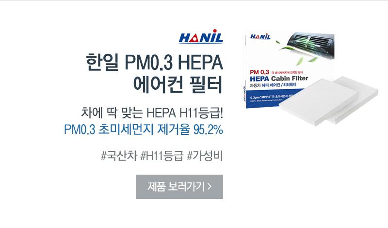 한일 PM0.3 HEPA 에어컨 필터