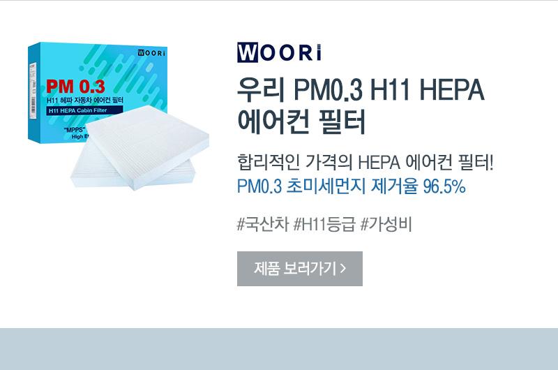 우리 PM0.3 H11 HEPA 에어컨 필터