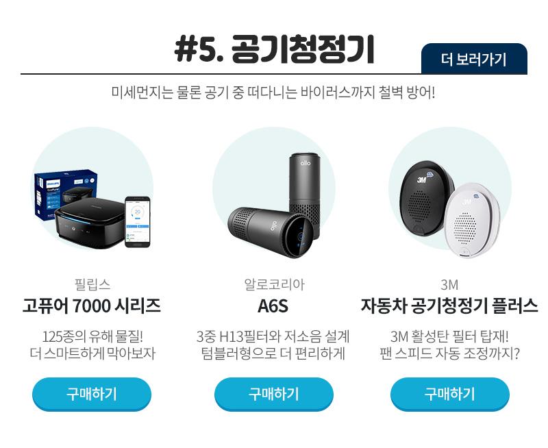 5. 공기청정기