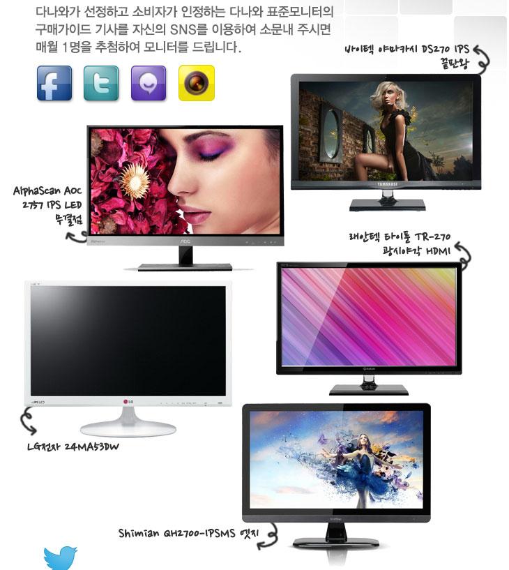 다나와 표준 노트북 제품안내