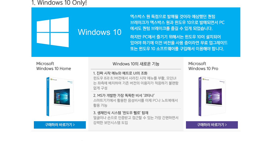 1. Windows 10 Only!