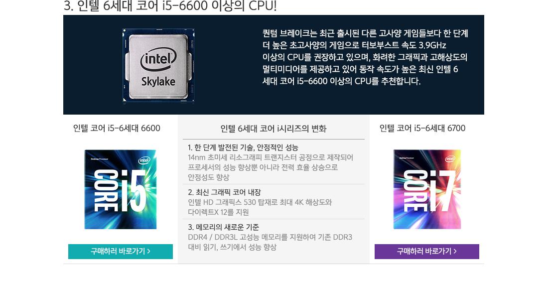 3. 인텔 6세대 코어 i5-6600 이상의 CPU!