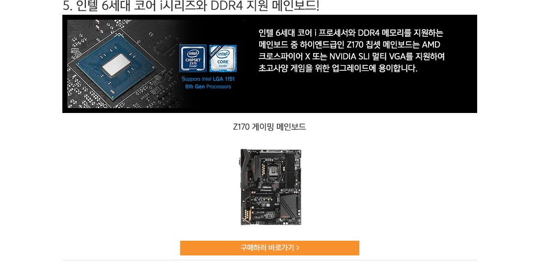 5. 인텔 6세대 코어 i시리즈와 DDR4 지원 메인보드!