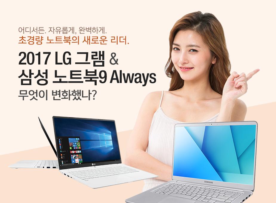 2017 LG그램&삼성 노트북9 Always 무엇이 변화했나?