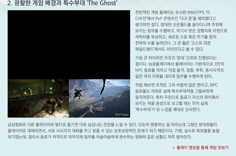 광활한 게임 배경과 특수부대 'The Ghost'