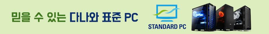 믿을 수 있는 다나와 표준 PC