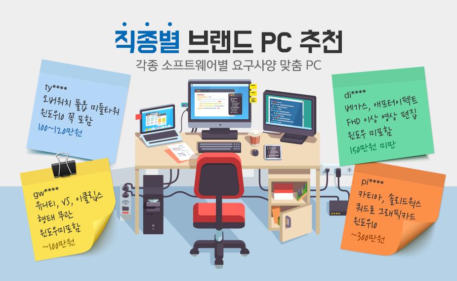 직종별 브랜드 PC 추천