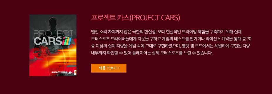 프로젝트 카스(PROJECT CARS)구매하기