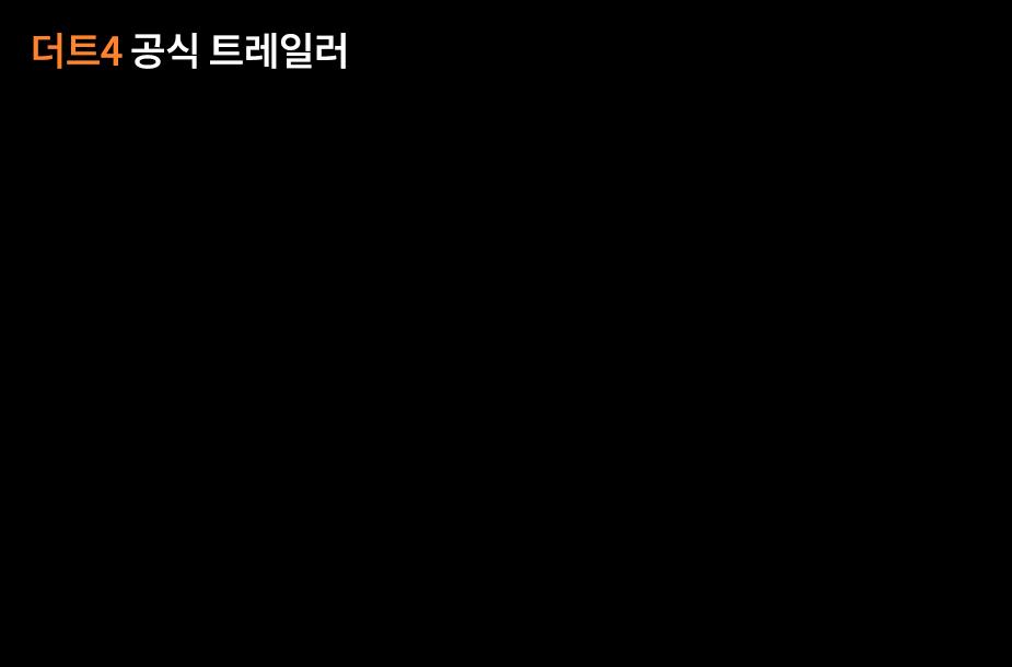 더트4 공식 트레일러