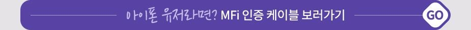 아이폰 유저라면? MFi 인증 케이블 보러가기