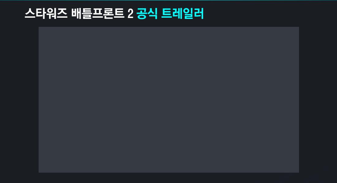 스타워즈 배틀프론트 2 공식 트레일러