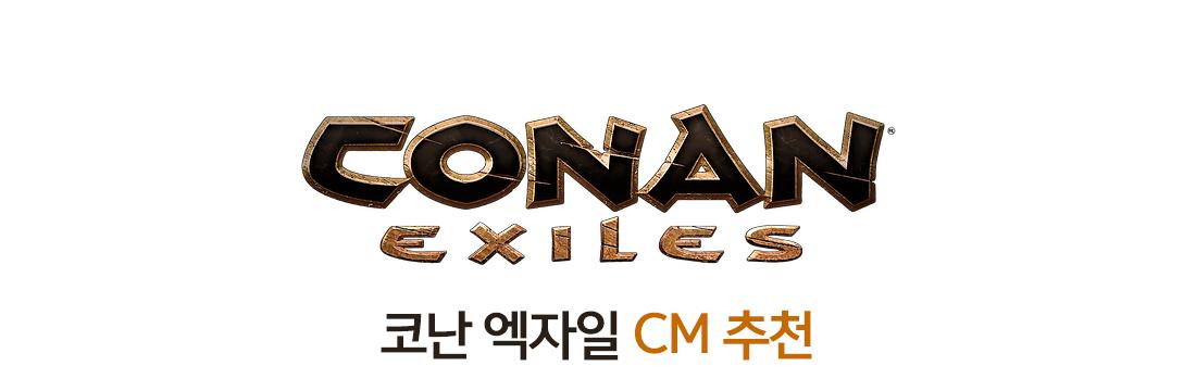 코난 엑자일 CM추천