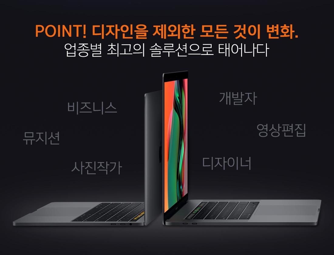 POINT! 디자인을 제외한 모든 것이 변화. 업종별 최고의 솔루션으로 태어나다