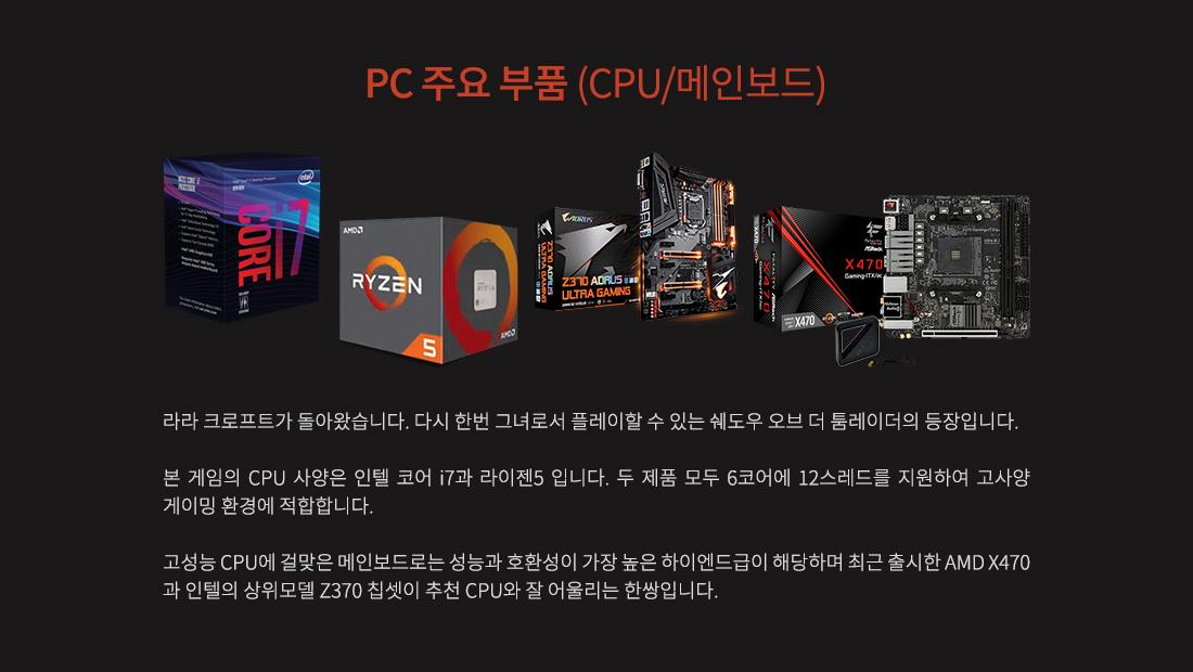 PC 주요 부품 (CPU/메인보드)