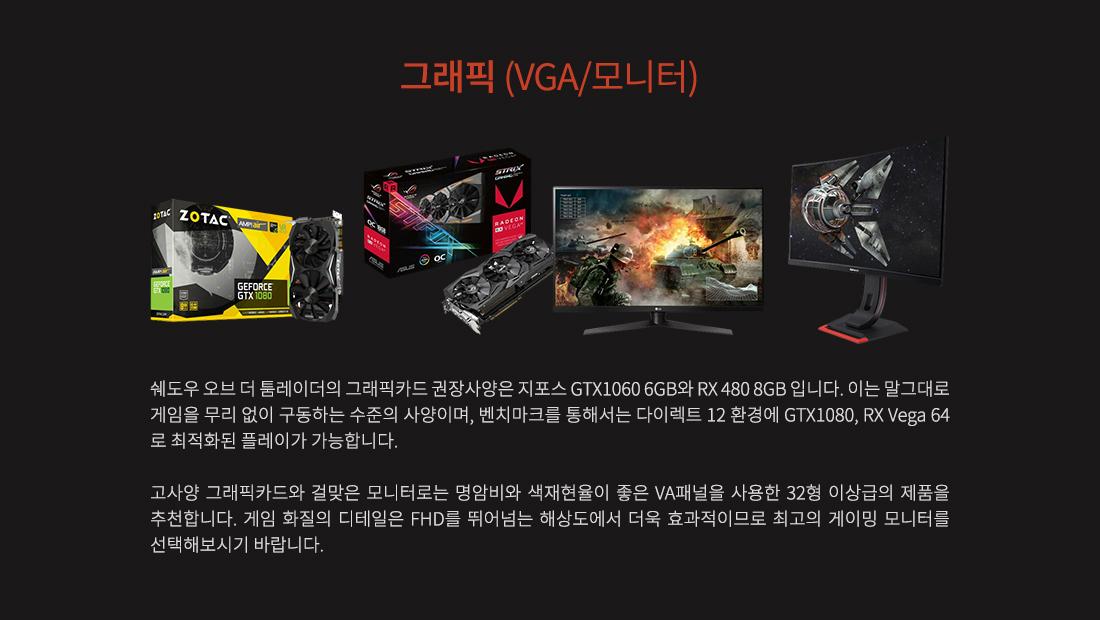 그래픽 (VGA/모니터)