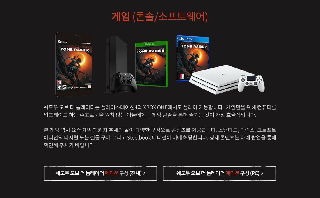 게임 (콘솔/소프트웨어)