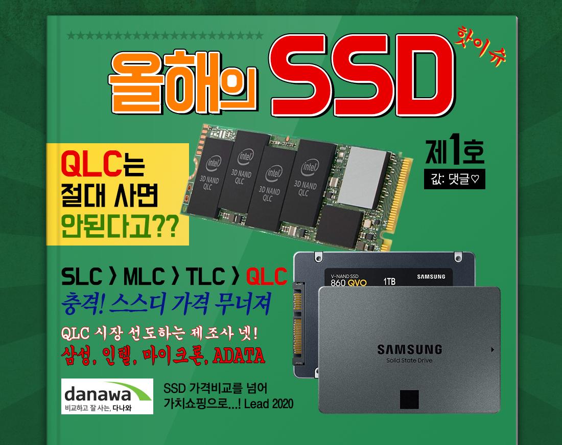 QLC SSD는 절대 사면 안된다고?