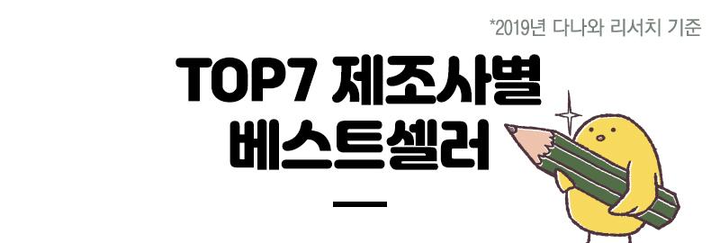 TOP7 제조사별 베스트셀러