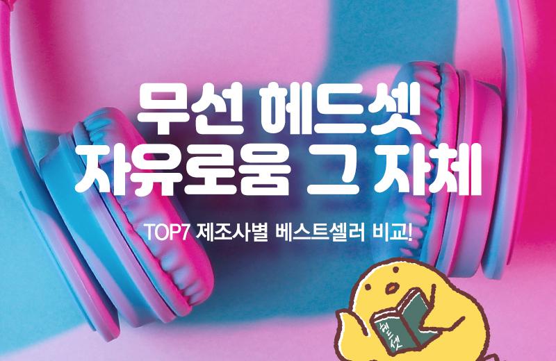 무선 헤드셋, 자유로움 그 자체 TOP7 제조사별 베스트셀러 비교!