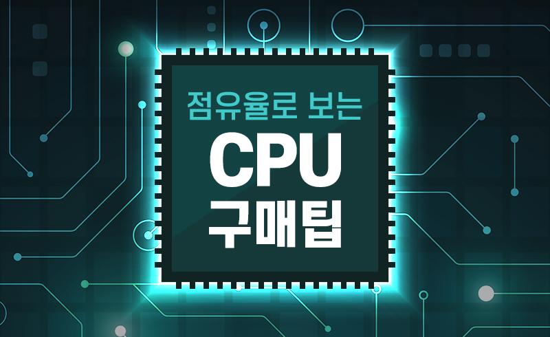 점유율로 보는 CPU 구매팁!