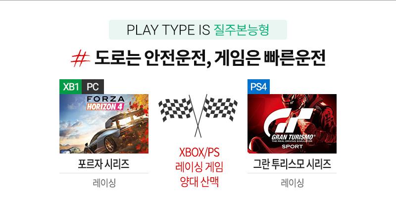 [질주본능형] 도로는 안전운전, 게임은 빠른운전