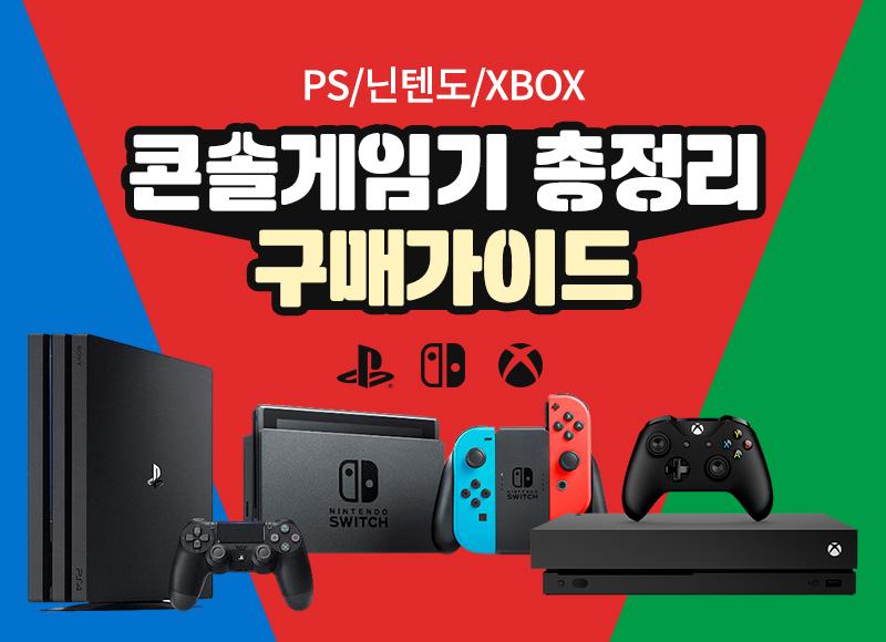 PS/닌텐도/엑스박스 콘솔게임기 총정리 구매가이드