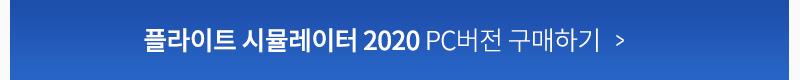 플라이트 시뮬레이터 2020 PC버전 구매하기