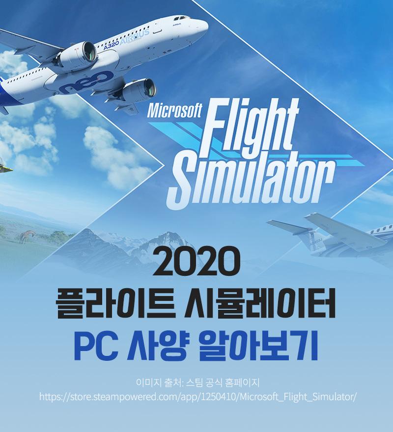 2020 플라이트 시뮬레이터 PC 사양 알아보기