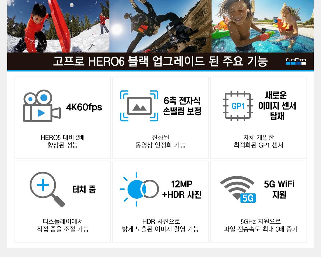 고프로 HERO6 블랙 업그레이드 된 주요 기능
