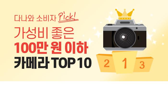 다나와 소비자 Pick! 가성비 좋은 100만 원 이하 카메라 TOP 10