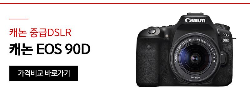 [캐논 중급DSLR] 캐논 EOS 90D