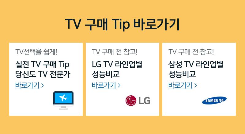 TV 구매 Tip 바로가기