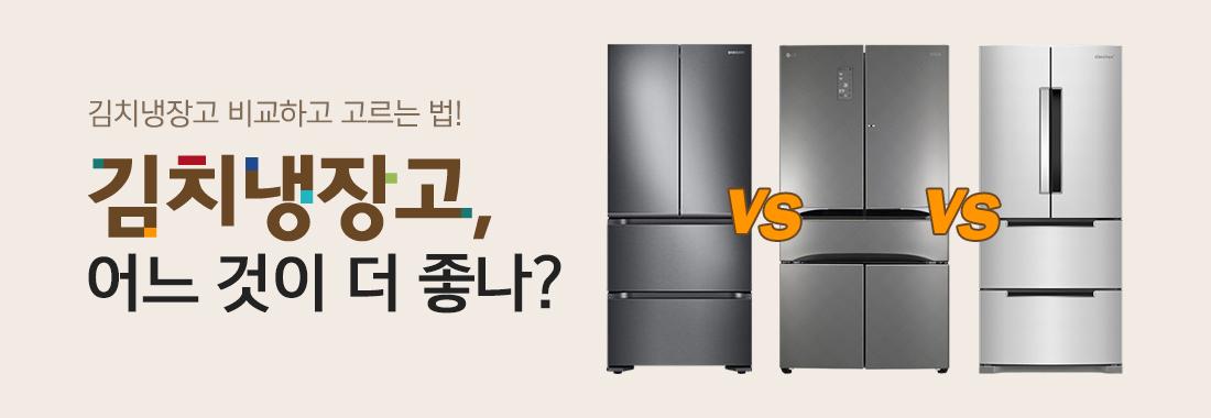 김치냉장고 비교하고 고르는 법! 김치냉장고, 어느 것이 더 좋나?