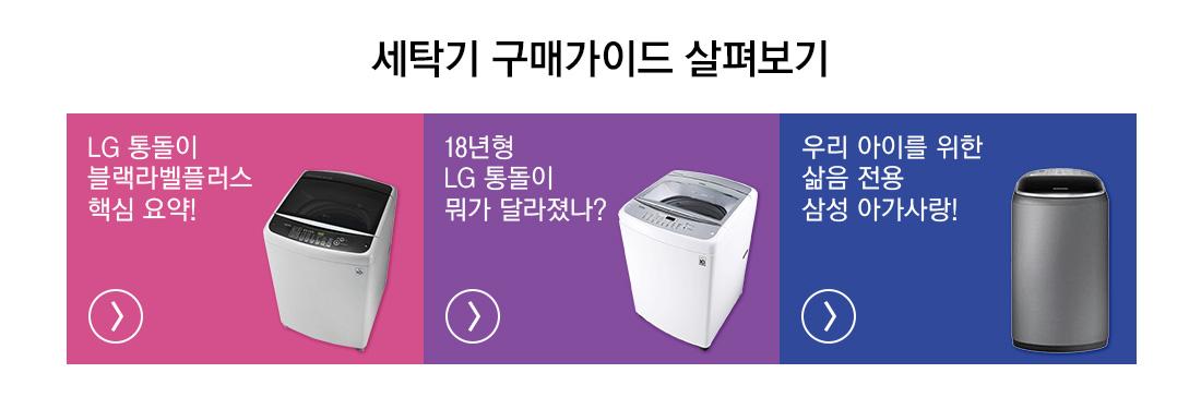 세탁기 구매가이드 살펴보기