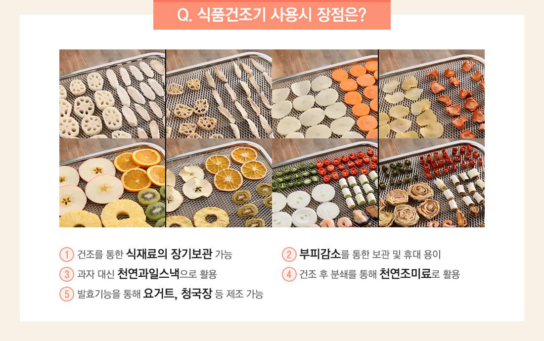 Q. 식품건조기 사용시 장점은?