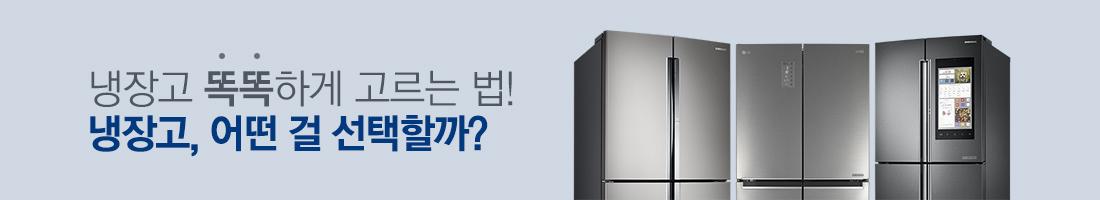냉장고 똑똑하게 고르는 법! 냉장고, 어떤 걸 선택할까?