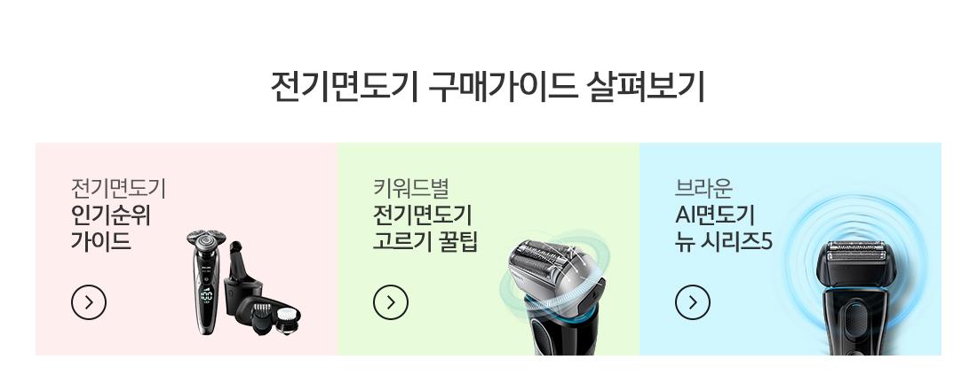 '전기면도기 구매가이드 살펴보기