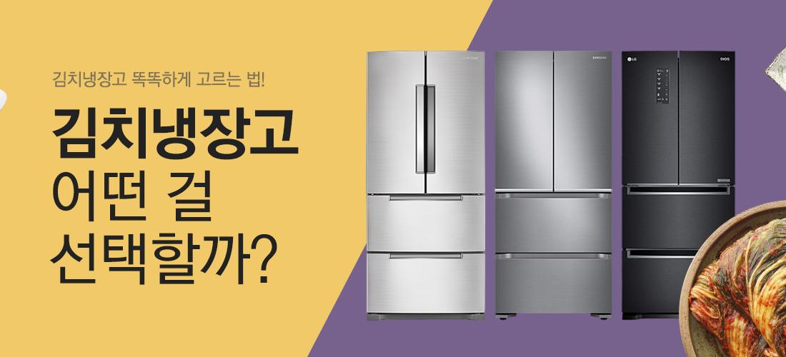 김치냉장고 똑똑하게 고르는 법! 김치냉장고, 어떤 걸 선택할까?
