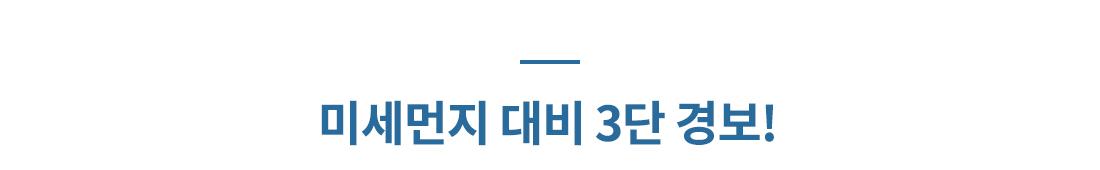 미세먼지 대비 3단 경보!