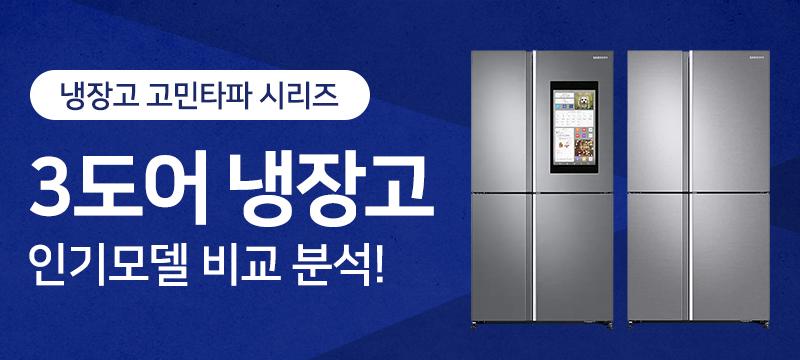 냉장고 고민타파 시리즈 3도어 냉장고 인기모델 비교 분석!