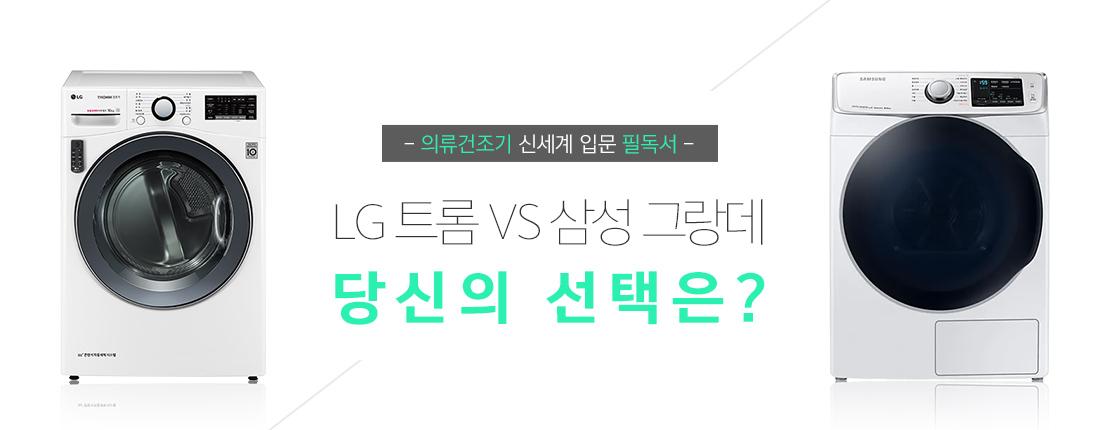 의류건조기 신세계 입문 필독서 LG 트롬 VS 삼성 그랑데 당신의 선택은?